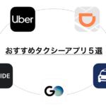 デキる人は使ってる!おすすめのタクシーアプリ5選【2021年最新版】