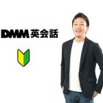 【実体験】DMM英会話を2ヶ月使った初心者が、内容をレビューします