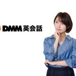 DMM英会話の口コミ・評判は?初心者が2ヶ月使った感想をレビューします。