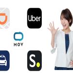 デキる人は使ってる!おすすめタクシーアプリ5選【最新版】