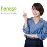 英会話「hanaso」の口コミ・評判は?体験した私が3つの注意点を解説