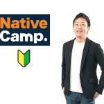 初心者がネイティブキャンプを1ヶ月利用!体験レポートを紹介します