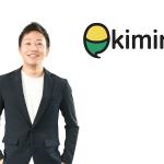 【実体験】私が、Kimini英会話を2週間使ってみて気付いたこと