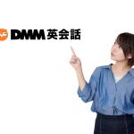 DMM英会話のおすすめ教材とえらび方を、分かりやすく解説|2021年版