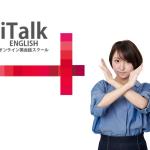 私が、i Talk ENGLISHをおすすめしない3つの理由