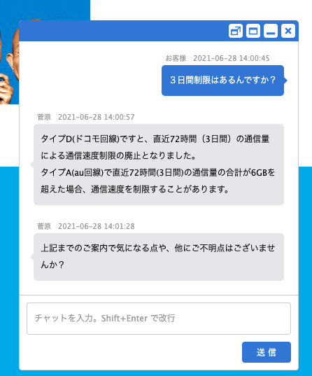 BIGLOBEモバイル 3日間制限