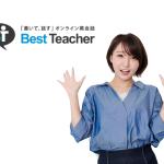 BestTeacher(ベストティーチャー )をサクッと退会する4つの手順