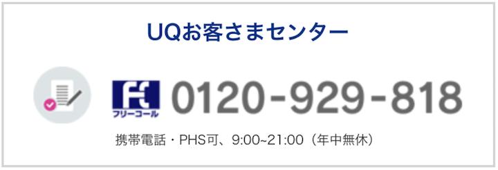 UQモバイルの解約は電話だけ!注意点もまとめて解説【2021年版】