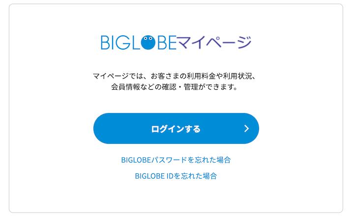 マイ ページ biglobe