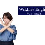 私が、ウィリーズ英語塾をおすすめしない3つの理由
