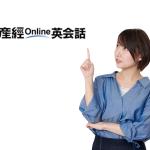 産経オンライン英会話をサクッと退会する4つの手順【画像多め】