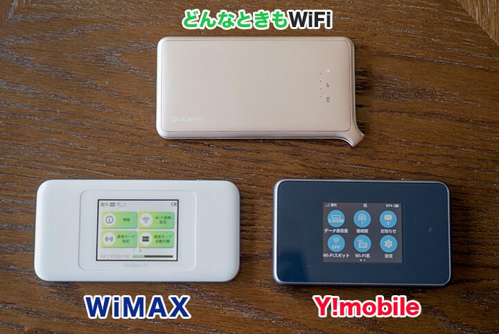 どんなときもWiFi、WiMAX、ワイモバイル