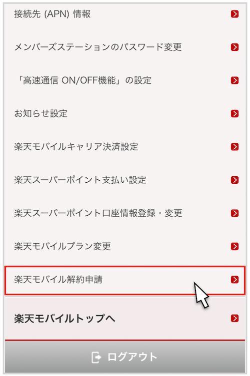 楽天 モバイル メンバーズ ステーション