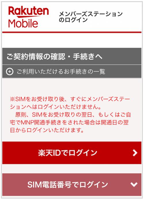 モバイル マイ ページ 楽天