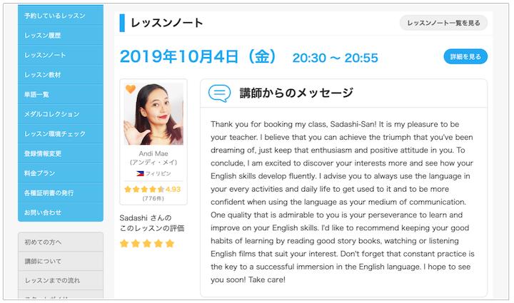 オンライン英会話 レポート