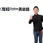 【実体験】産経オンライン英会話のレッスン内容をレビューします。
