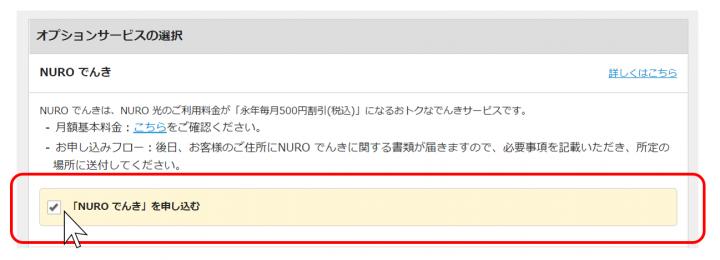 NUROでんき オプション