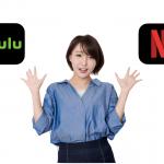 huluとNetflixどっちがいい?特徴・作品を徹底比較