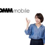 DMMモバイルをサクッと解約する手順4つをお伝えします!