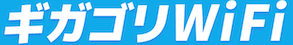 ギガゴリWiFi ロゴ