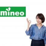 マイネオ(mineo)を1分でサクッと解約する方法をお伝えします!