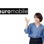 nuroモバイルの解約はサクッと3ステップで完了!【2021年最新版】