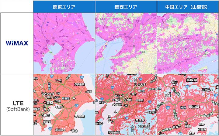 WiMAXとLTEのエリア比較
