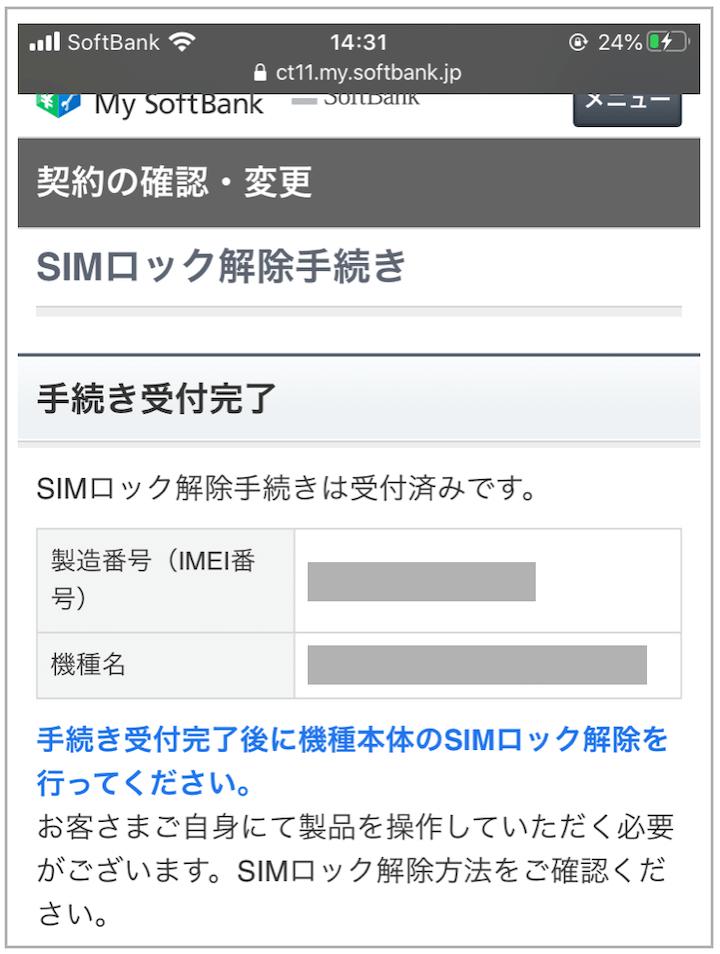 ソフトバンク SIMロック