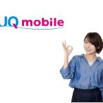 UQモバイルの解約は電話だけ!注意点もまとめて解説【2020年版】