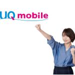 UQモバイル家族割についてくわしく解説!受けるまでの流れも
