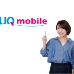 UQモバイルの学割で、スマホ代が毎月3,000円以上安くなる?!