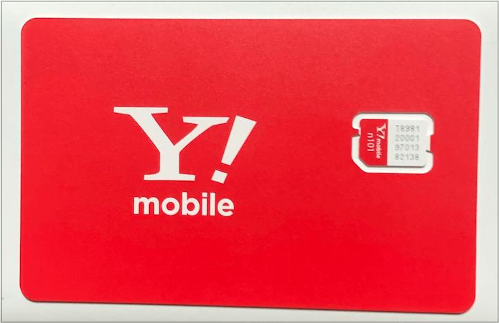 ワイモバイル SIM