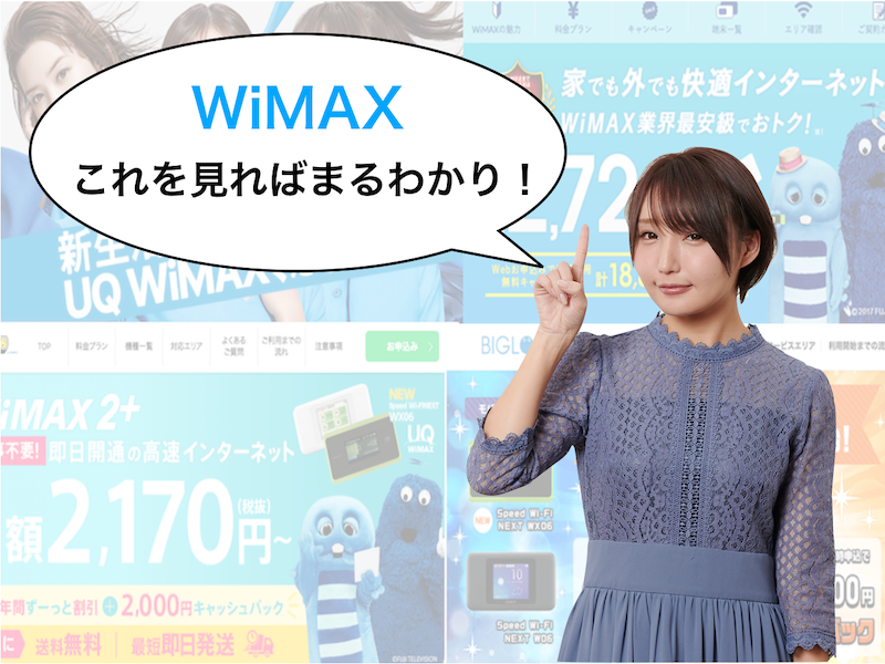 WiMAX アイキャッチ画像
