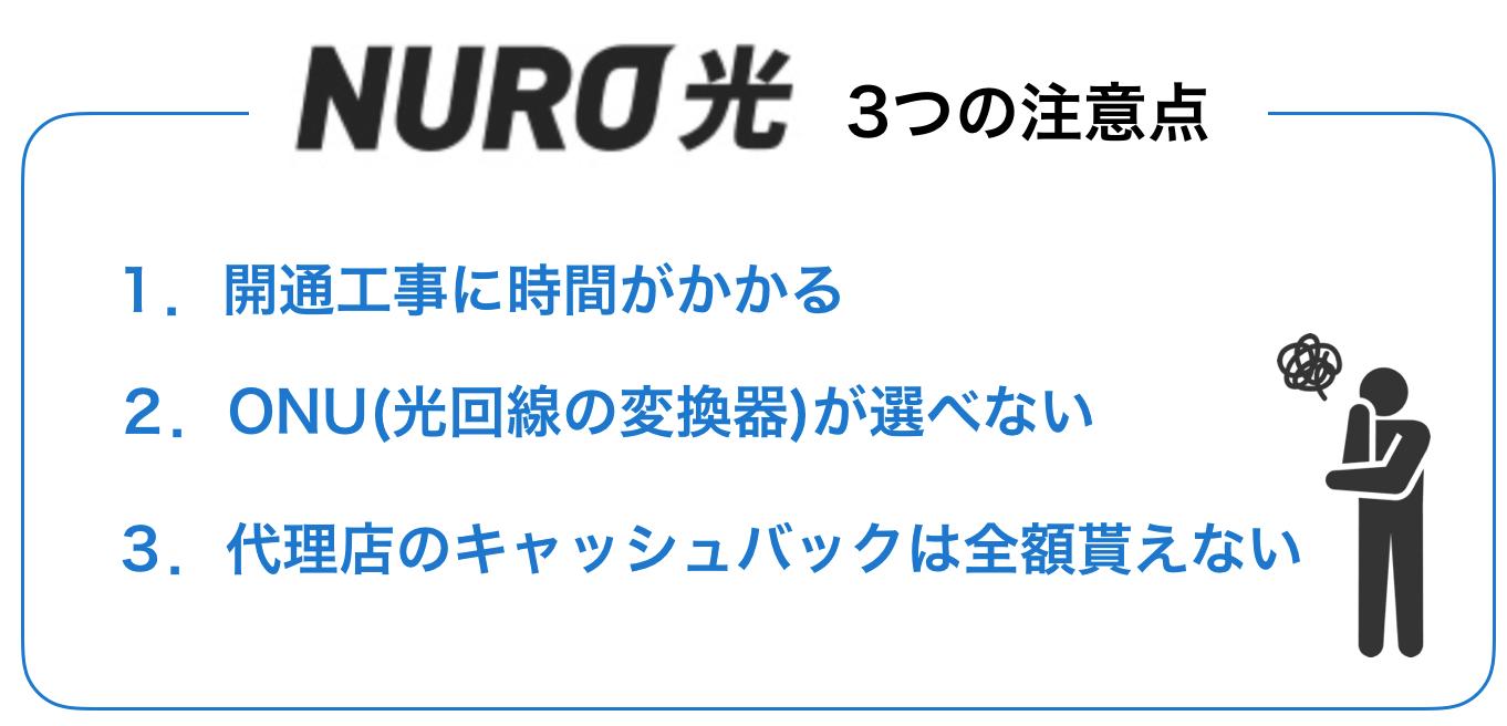 NURO光の注意点
