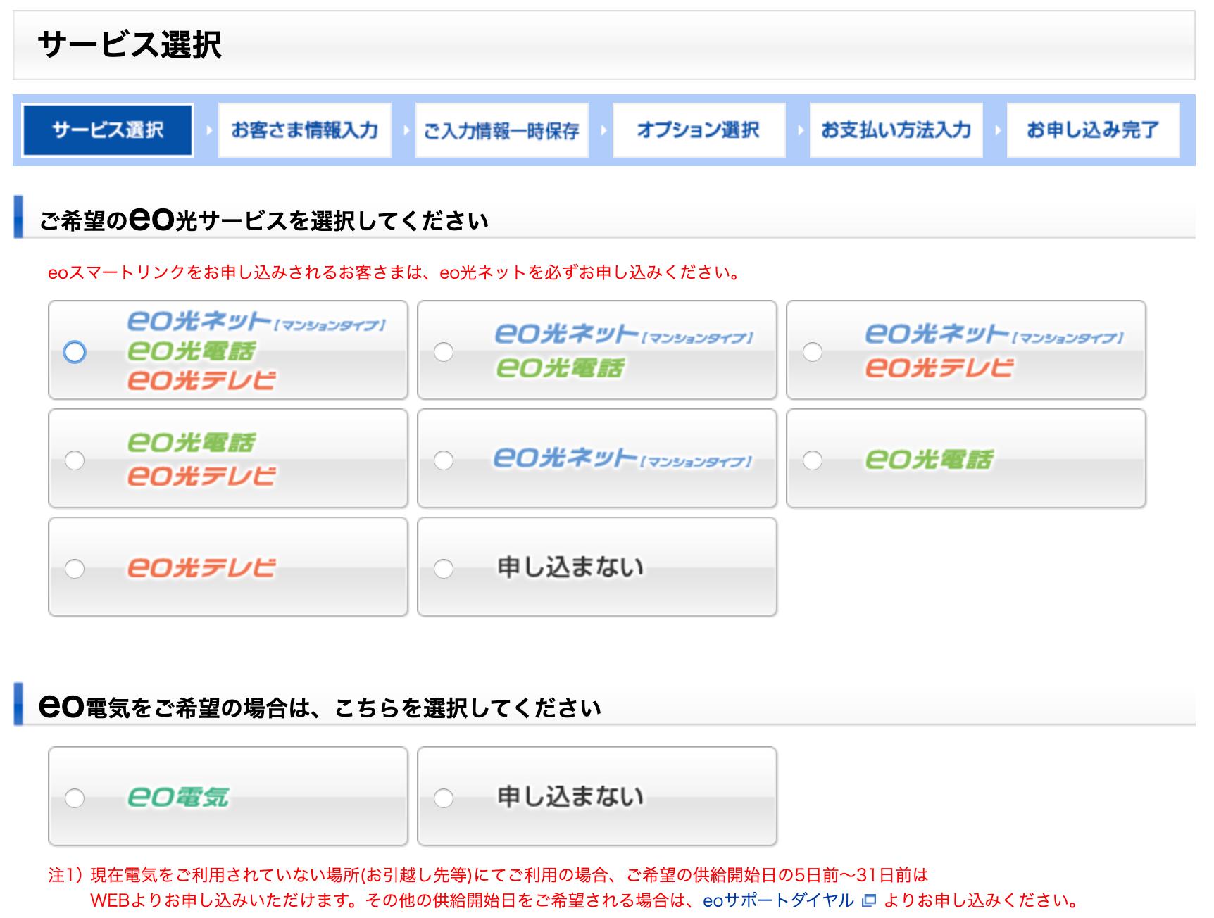 eo光サービス選択