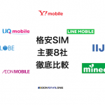 【2020年5月版】格安SIMの主要8社を徹底比較してわかった最強はコレだ!