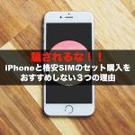 騙されるな!iPhoneと格安SIMのセット購入をおすすめしない3つの理由