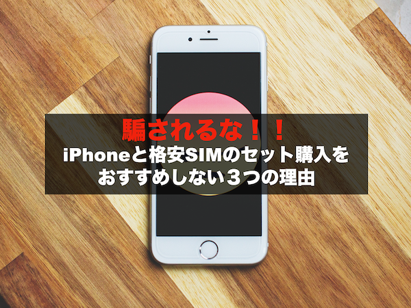 格安SIM iPhone ロゴ