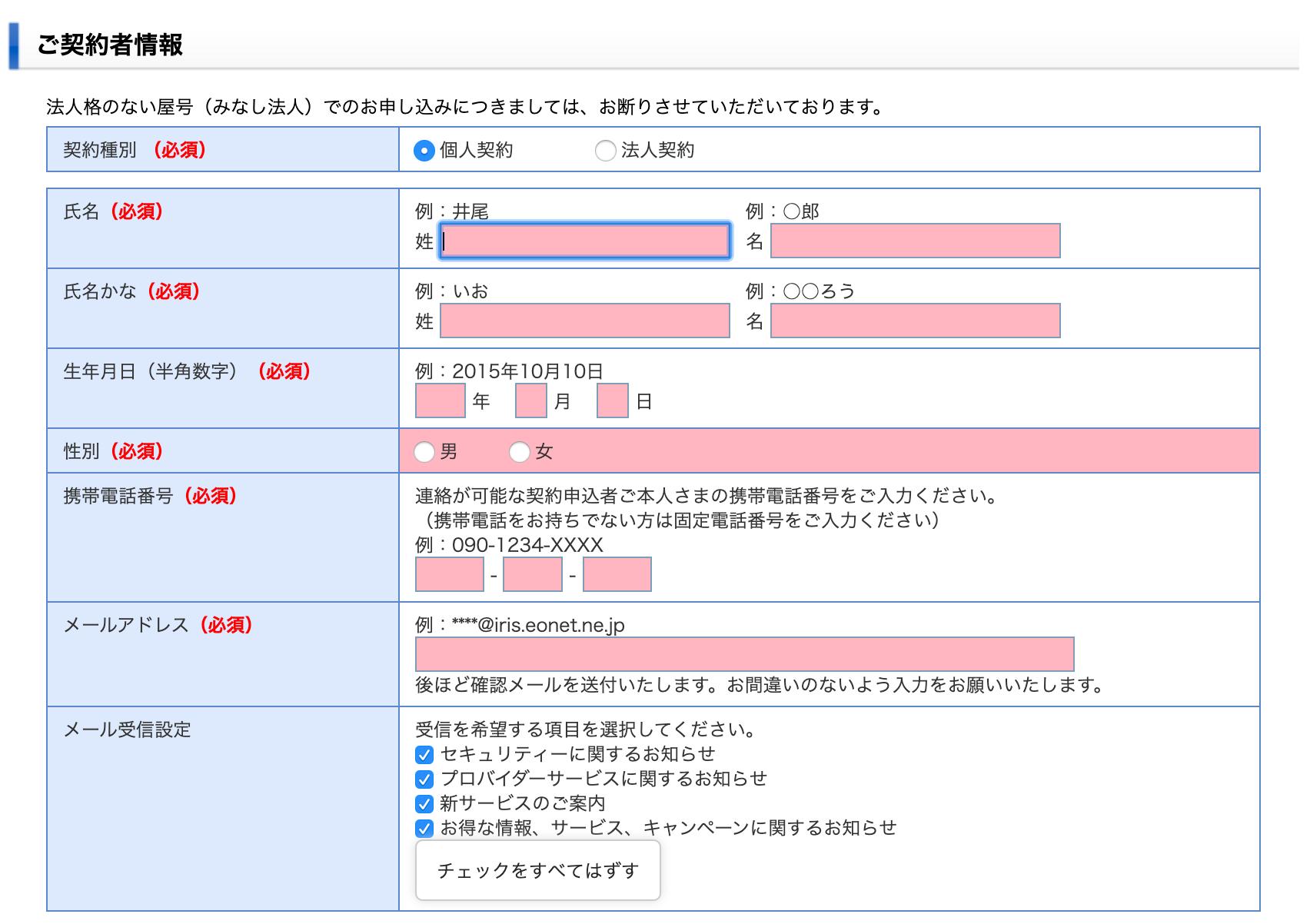eo光 申し込み 個人情報