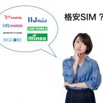 格安SIMとは?乗り換えるメリットとデメリットをくわしく解説