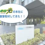 eo光の本社へ直撃取材!速度・料金の裏側をくわしく聞いてみた。