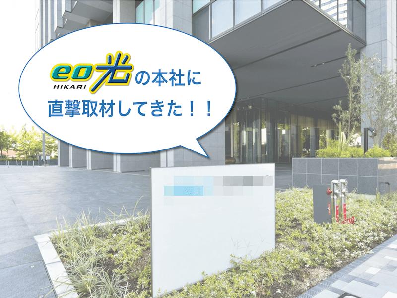 eo光 アイキャッチ