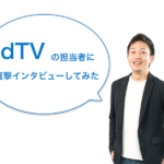 dTVに直撃取材!作品や料金など、サービスの裏側についてインタビューしてみた