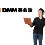 DMM英会話を2ヶ月使っている私が、良い講師を見つける4つのコツを教えます。
