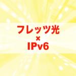 フレッツ光を速くしたい!IPv6の申し込み方法と設定までの3ステップ