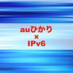auひかりはIPv6が標準装備!速さの仕組みと2つの注意点