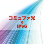 コミュファ光でIPv6対応のプロバイダはドコ?速さの仕組みも徹底解説!