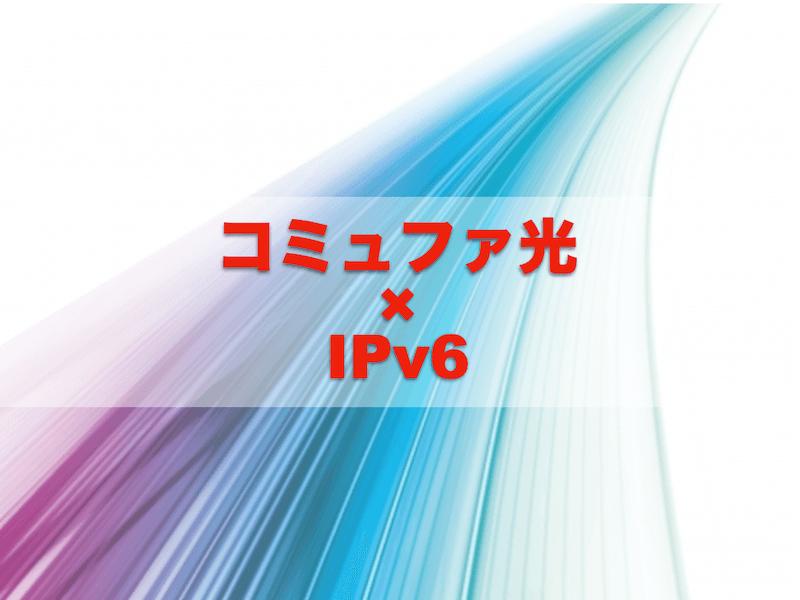 コミュファ光 IPv6