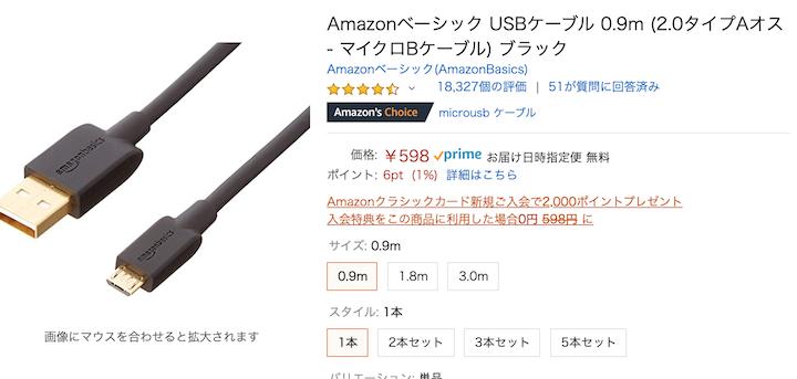AmazonベーシックUSBケーブル