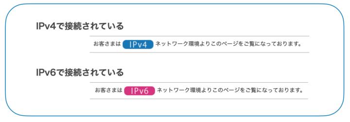 IPv6 確認
